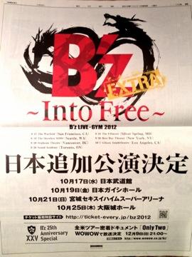 kokuchi2012.jpg